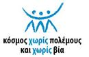 LogoKosmosXorisPolemous
