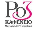 roz-kafeneio